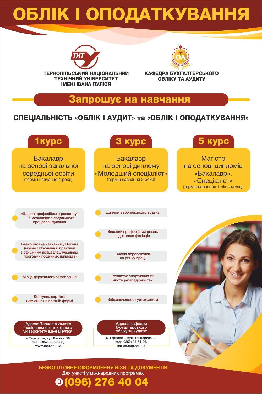 Oblik_Opodatkuvannya3