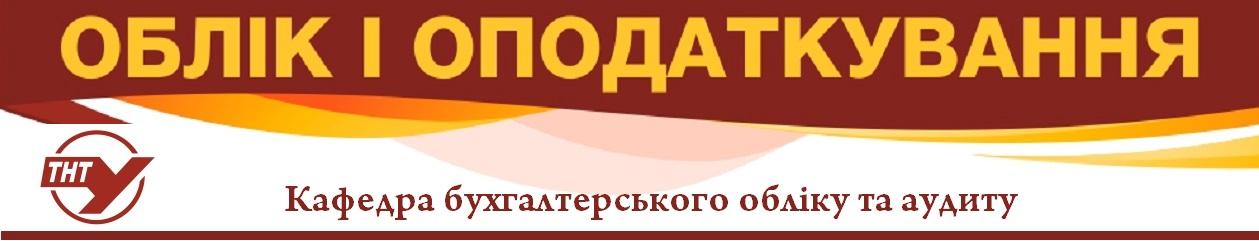 Кафедра бухгалтерського обліку та аудиту